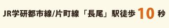 JR学研都市線/片町線「長尾」駅10分